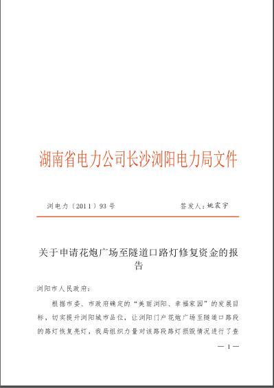 申请资金报告范文【相关词_ 资金申请报告格式】图片