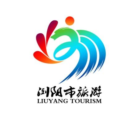 浏阳市旅游形象标志(logo),宣传口号征集入围作品公示